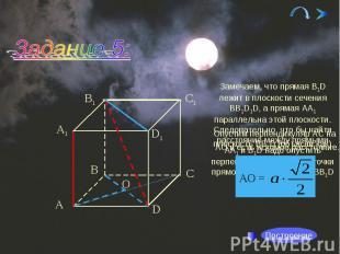 Замечаем, что прямая В1D лежит в плоскости сечения ВВ1D1D, а прямая АА1 параллел