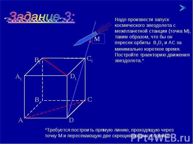 Надо произвести запуск космического звездолета с межпланетной станции (точка М), таким образом, что бы он пересек орбиты В1D1 и АС за минимально короткое время. Постройте траекторию движения звездолета.* *Требуется построить прямую линию, проходящую…