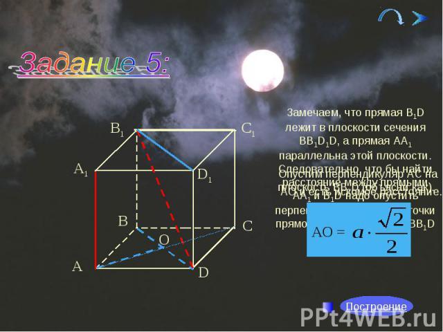 Замечаем, что прямая В1D лежит в плоскости сечения ВВ1D1D, а прямая АА1 параллельна этой плоскости. Следовательно, что бы найти расстояние между прямыми АА1 и В1D надо опустить перпендикуляр из любой точки прямой АА1 на плоскость ВВ1D и найти его дл…