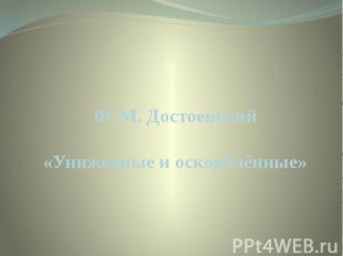Ф. М. Достоевский «Униженные и оскорблённые»