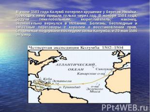 В июне 1503 года Колумб потерпел крушение у берегов Ямайки. Помощь к нему пришла