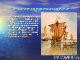 Эпоха великих географических открытий. Великие географические открытия— период