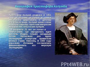Христофор Колумб родился в 1451 году в Италии, в Генуе в семье небогатого шерсто