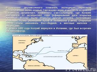 В течении двухмесячного плавания, экспедиция пересекла Атлантический океан, откр
