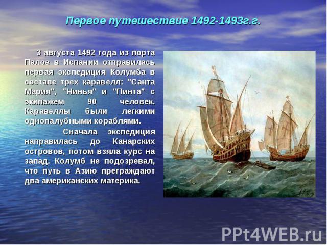 3 августа 1492 года из порта Палое в Испании отправилась первая экспедиция Колумба в составе трех каравелл: