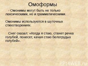 Омоформы - Омонимы могут быть не только лексическими, но и грамматическими.Омони
