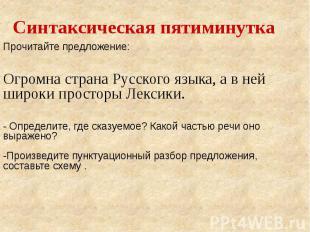 Синтаксическая пятиминутка Прочитайте предложение:Огромна страна Русского языка,