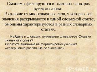 Омонимы фиксируются в толковых словарях русского языка. В отличие от многозначны