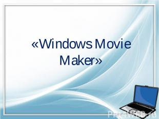 «Windows Movie Maker»