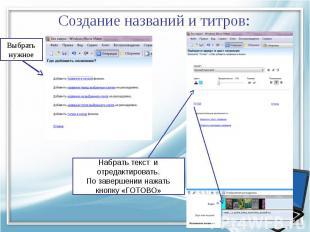 Создание названий и титров: Выбрать нужное Набрать текст и отредактировать.По за