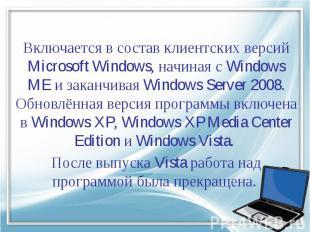 Включается в состав клиентских версий Microsoft Windows, начиная сWindows MEи