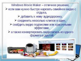 Windows Movie Maker – отличное решение, если вам нужно быстро нарезать семейное