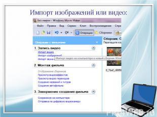 :Импорт изображений или видео: