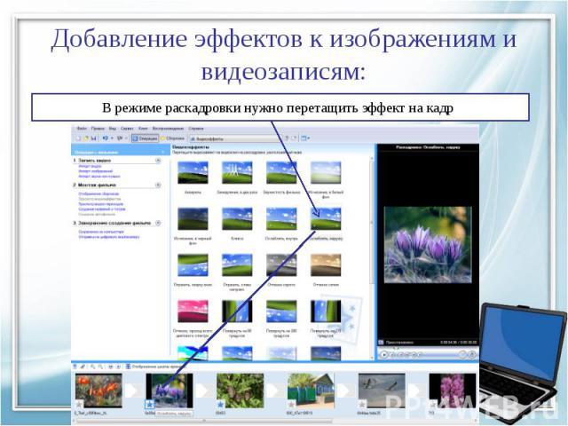 Добавление эффектов к изображениям и видеозаписям: В режиме раскадровки нужно перетащить эффект на кадр