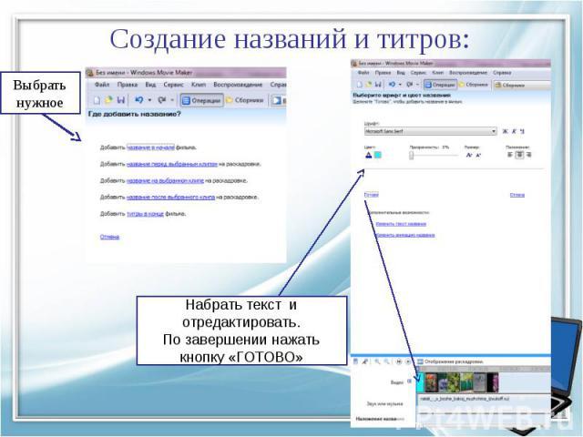 Создание названий и титров: Выбрать нужное Набрать текст и отредактировать.По завершении нажать кнопку «ГОТОВО»