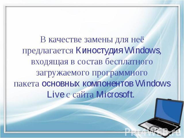 В качестве замены для неё предлагаетсяКиностудия Windows, входящая в состав бесплатного загружаемого программного пакетаосновных компонентов Windows Liveс сайтаMicrosoft.