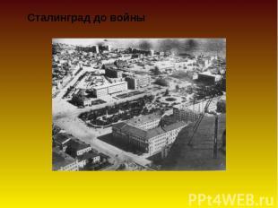 Сталинград до войны
