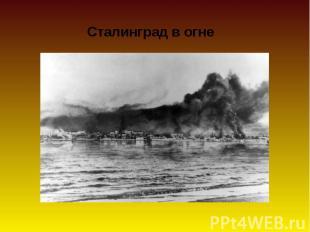 Сталинград в огне