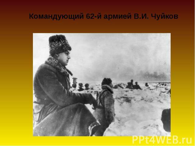 Командующий 62-й армией В.И. Чуйков