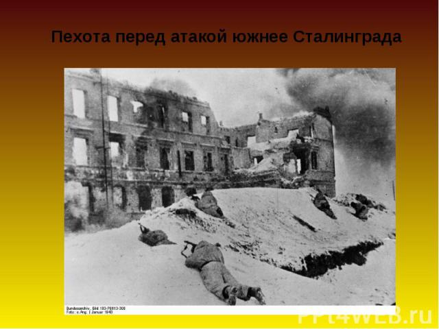 Пехота перед атакой южнее Сталинграда