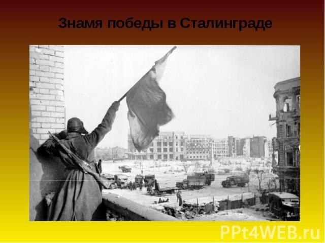 Знамя победы в Сталинграде