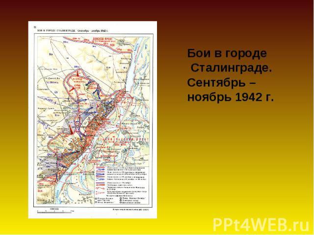 Бои в городе Сталинграде. Сентябрь –ноябрь 1942 г.