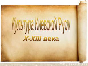 Культура Киевской Руси X - XIII века