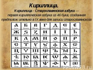 Кириллица - Старославянская азбука— перваякириллическая азбука из 46 букв, соз
