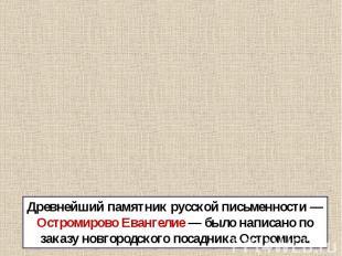 Древнейший памятник русской письменности — Остромирово Евангелие — было написано