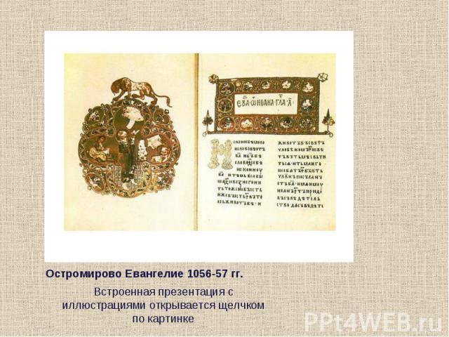 Остромирово Евангелие 1056-57 гг. Встроенная презентация с иллюстрациями открывается щелчком по картинке