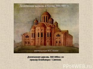 Десятинная церковь. 988-989г.г. по приказу Владимира I Святого.
