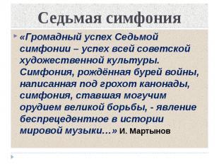 Седьмая симфония «Громадный успех Седьмой симфонии – успех всей советской художе