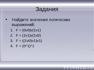 Найдите значения логических выражений:F = (0v0)v(1v1)F = (1v1)v(1v0)F = ((1v0)v1