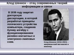Клод Шеннон – отец современных теорий информации и связи В 1938 году защитил док