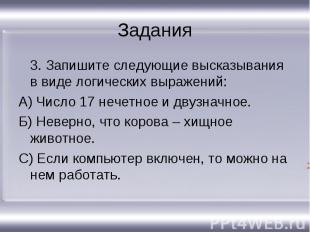 Задания3. Запишите следующие высказывания в виде логических выражений:А) Число 1