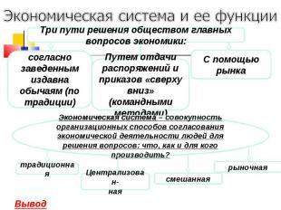 Экономическая система и ее функции Три пути решения обществом главных вопросов э