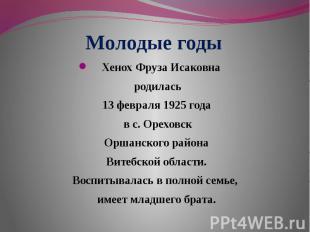 Молодые годы Хенох Фруза Исаковна родилась13 февраля 1925 года в с. Ореховск Орш