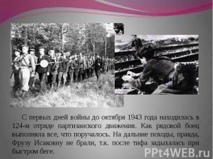С первых дней войны до октября 1943 года находилась в 124-м отряде партизанского