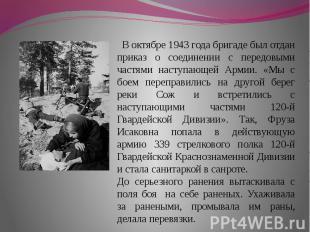 В октябре 1943 года бригаде был отдан приказ о соединении с передовыми частями н
