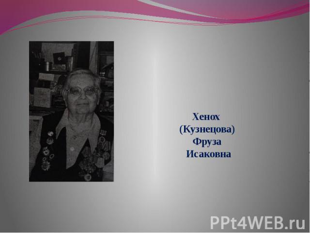Хенох (Кузнецова) Фруза Исаковна