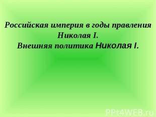 Российская империя в годы правления Николая I. Внешняя политика Николая I
