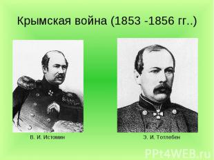 Крымская война (1853 -1856 гг..) В. И. Истомин Э. И. Тотлебен