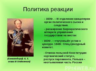 Политика реакции (Бенкендорф А. Х. глава III Отделения) - 1826г. – III отделение