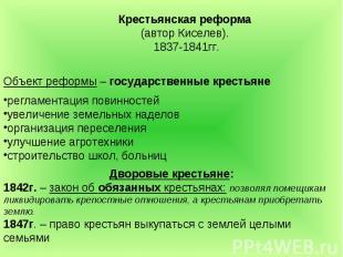 Крестьянская реформа (автор Киселев). 1837-1841гг. регламентация повинностейувел