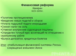 Финансовая реформаКанкрин1823-1844гг. Политика протекционизмаВведение новых пода