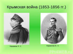 Крымская война (1853-1856 гг.) Нахимов П. С. Корнилов В. А.
