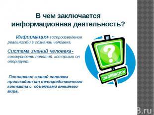 В чем заключается информационная деятельность? Информация-воспроизведение реальн