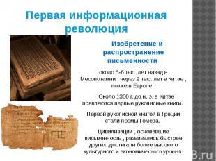 Первая информационная революция Изобретение и распространение письменности около