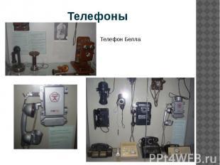Телефоны Телефон Белла