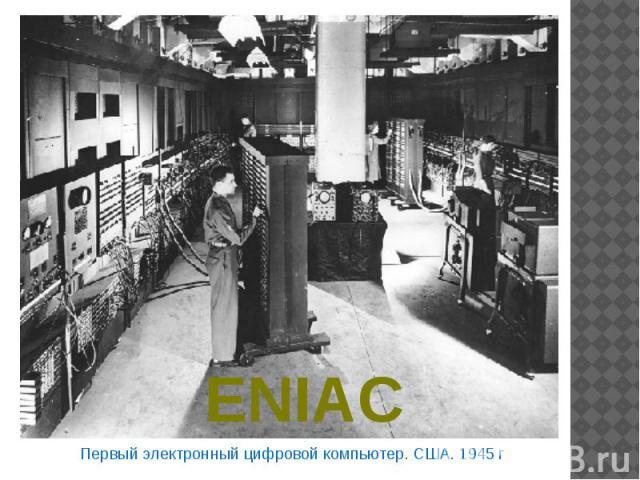 Первый электронный цифровой компьютер. США. 1945 г